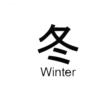 Winter asian symbol word listed in asian symbols decals.