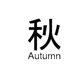 Autumn asian symbol word listed in asian symbols decals.