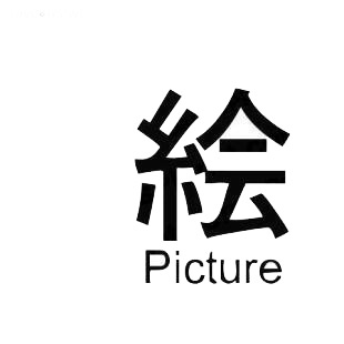Picture asian symbol word listed in asian symbols decals.