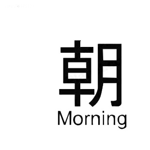Morning asian symbol word listed in asian symbols decals.