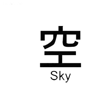 Sky asian symbol word listed in asian symbols decals.