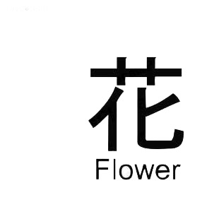 Flower asian symbol word listed in asian symbols decals.