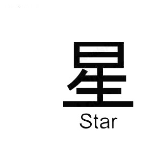 Star asian symbol word listed in asian symbols decals.