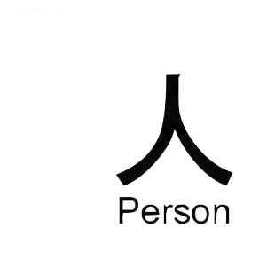 Person asian symbol word listed in asian symbols decals.