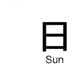 Sun asian symbol word listed in asian symbols decals.