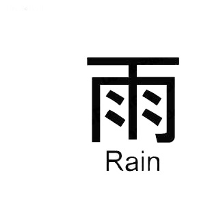 Rain asian symbol word listed in asian symbols decals.
