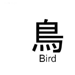 Bird asian symbol word listed in asian symbols decals.