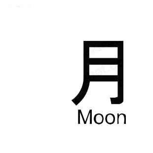 Moon asian symbol word listed in asian symbols decals.