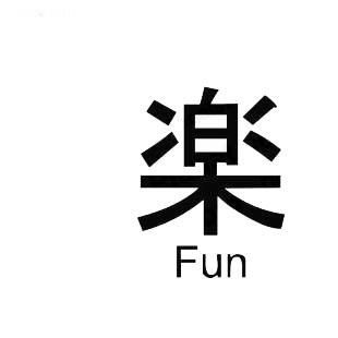 Fun asian symbol word listed in asian symbols decals.