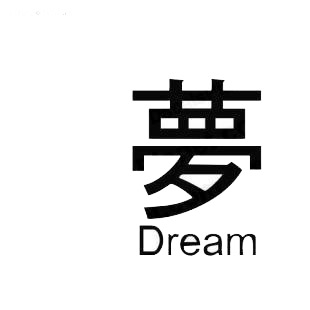 Dream asian symbol word listed in asian symbols decals.