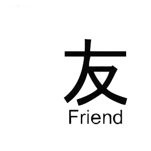 Friend asian symbol word listed in asian symbols decals.