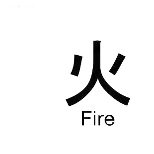Fire asian symbol word listed in asian symbols decals.