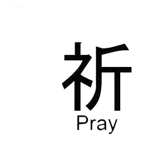 Pray asian symbol word listed in asian symbols decals.