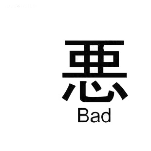 Bad asian symbol word listed in asian symbols decals.