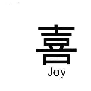 Joy asian symbol word listed in asian symbols decals.