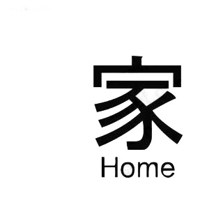 Home asian symbol word listed in asian symbols decals.