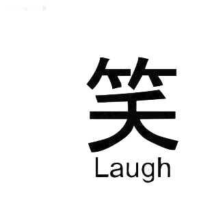 Laugh asian symbol word listed in asian symbols decals.