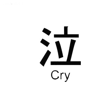 Cry asian symbol word listed in asian symbols decals.