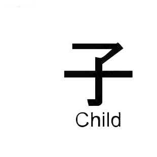 Child asian symbol word listed in asian symbols decals.