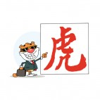Tiger presenting sign with year of the tiger sign, decals stickers